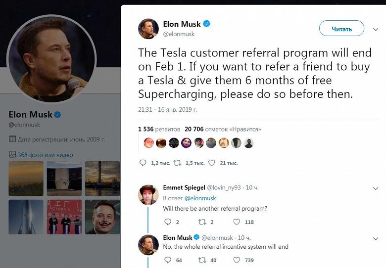 Маск предупредил о скором конце реферальной программы Tesla
