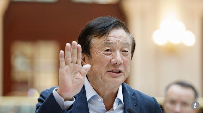 Основатель Huawei заверил, что давление со стороны США и ряда других стран не будет иметь сильного влияния на компанию