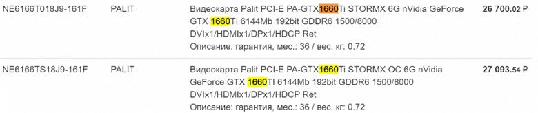 Неожиданно: видеокарты Nvidia GeForce GTX 1660 Ti замечены в четырех российских онлайновых магазинах, рублевые цены уже известны