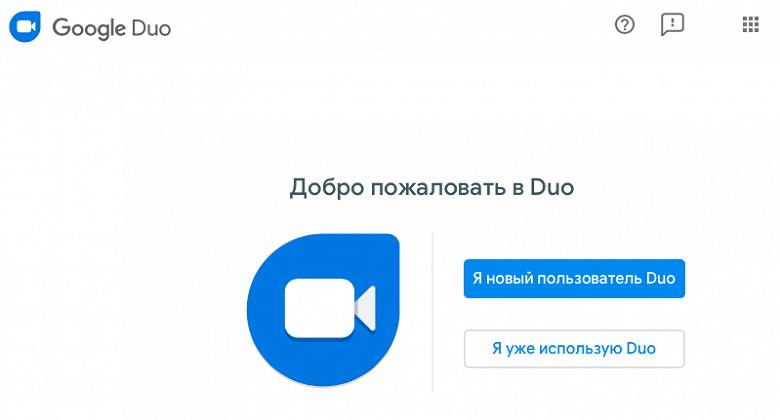 Теперь не только смартфоны. Google принесла видеочат Google Duo на компьютеры
