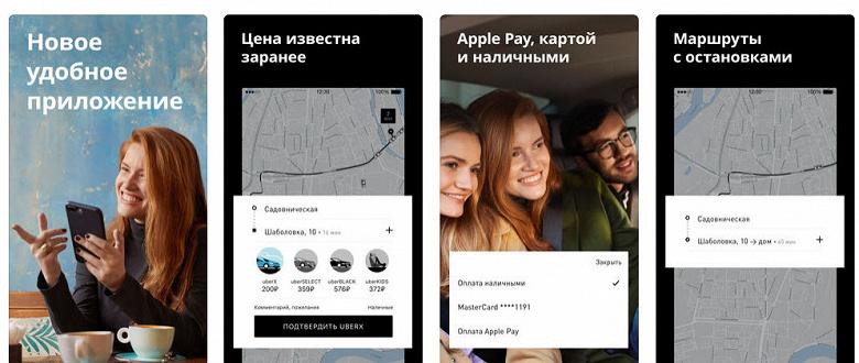 Сервис Uber Russia существенно укрепился в России, предлагая праздничные скидки