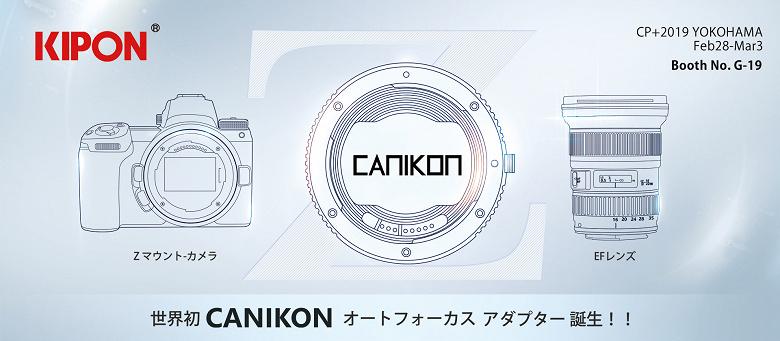 Kipon скоро представит первый в мире адаптер для установки объективов с креплением Canon EF на камеры Nikon с сохранением автофокусировки