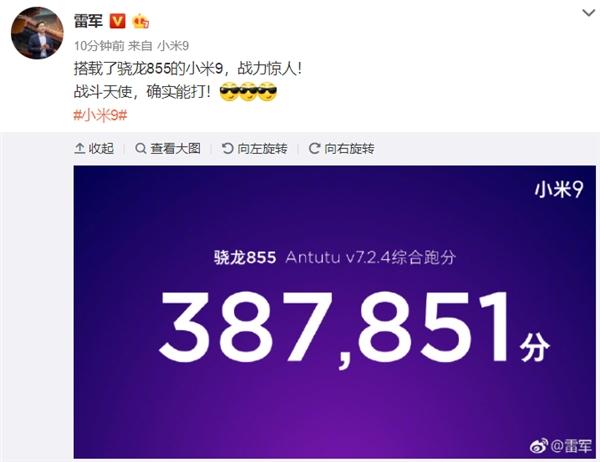 Xiaomi Mi 9 претендует на звание нового абсолютного рекордсмена рейтинга производительности AnTuTu