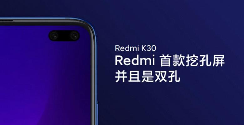 Redmi K30 представят через месяц, слухи об отсрочке – неправда