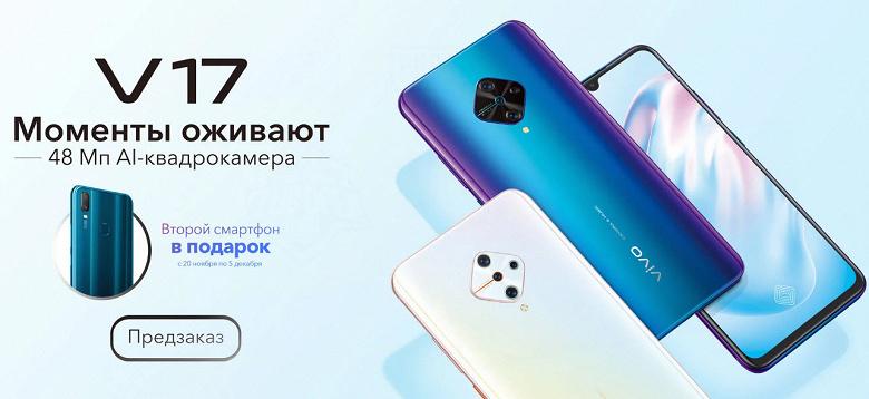 Реальные скидки на смартфоны Vivo в России до 50%