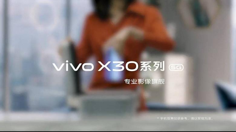 Exynos 980, 5G и 60-кратный зум за 540 долларов. Vivo X30 представят 16 декабря