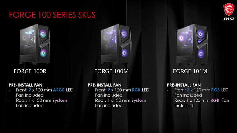 Серия компьютерных корпусов MSI MAG Forge 100 включает три модели