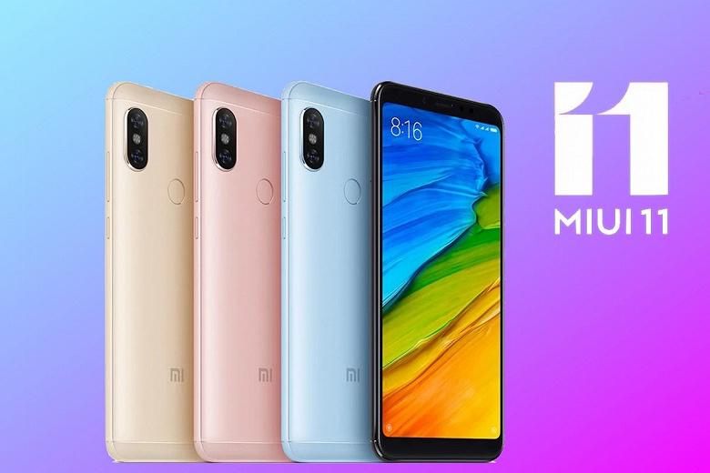 Третья волна MIUI 11 выходит для «старичков» Xiaomi и Redmi. Вот список