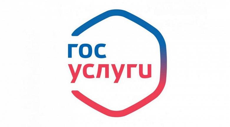 100 млн человек зарегистрировались на портале государственных услуг Российской Федерации