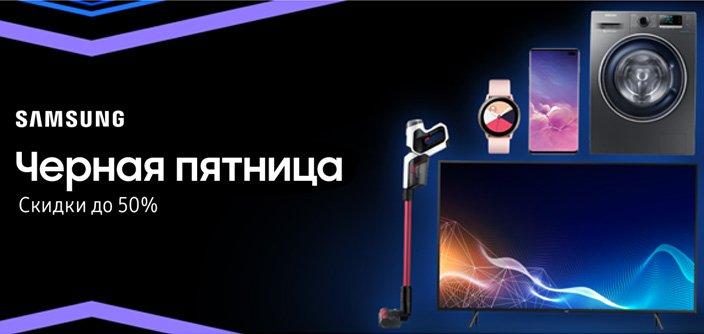 В России объявлены скидки до 50% на смартфоны, телевизоры и бытовую технику Samsung