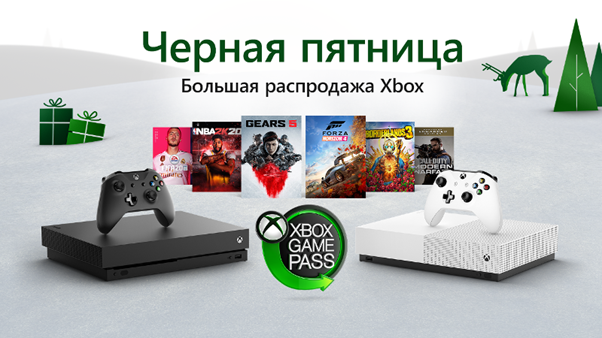 Скидки до 9000 рублей. Microsoft опустила цены на Xbox One, игры, подписки и аксессуары в России