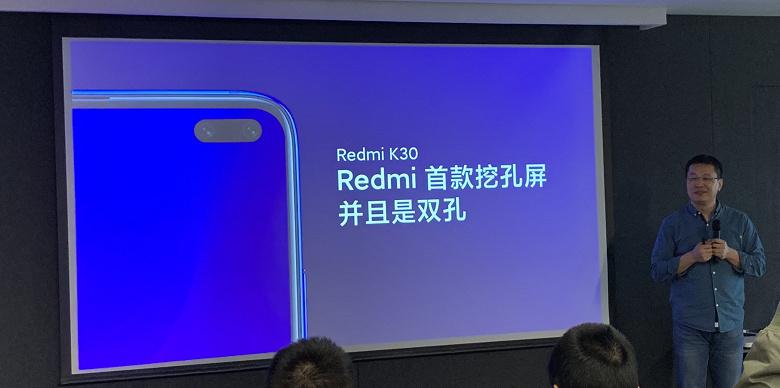 Redmi K30 готов к выходу