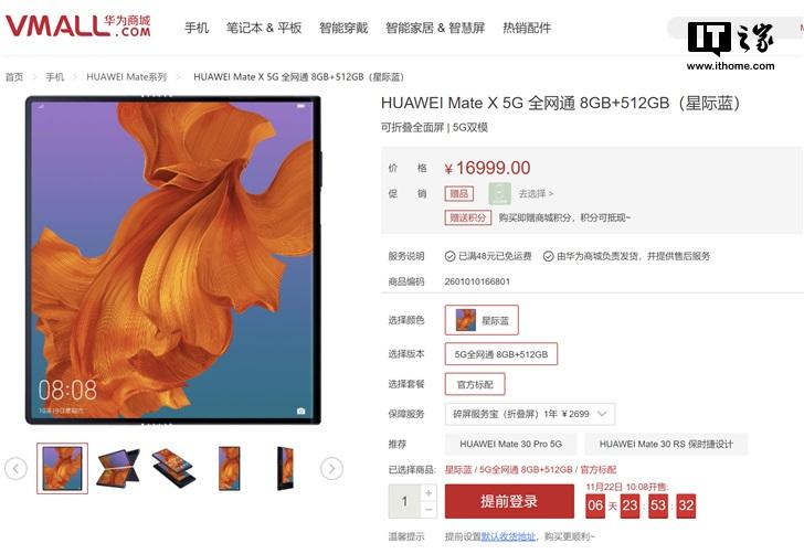 Недешевый флагман Huawei Mate X 5G распродан за секунды