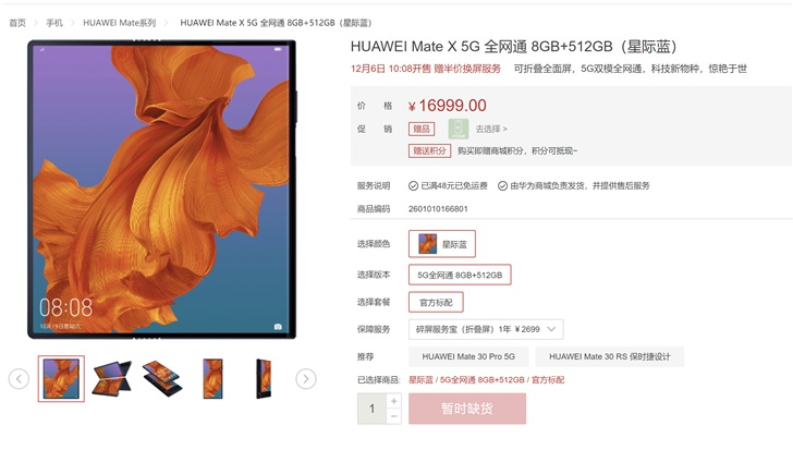 Huawei Mate X максимально позитивно воспринят пользователями