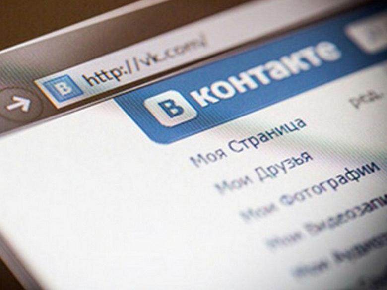 Зачем во «ВКонтакте» появились дизлайки