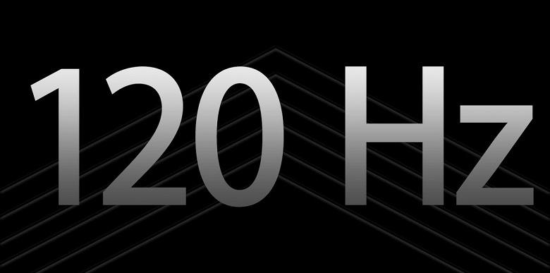 Xiaomi действительно вступит в «клуб 120 Гц»
