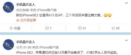 iPhone SE 2 получит топовую платформу A13, производство смартфона стартует в декабре