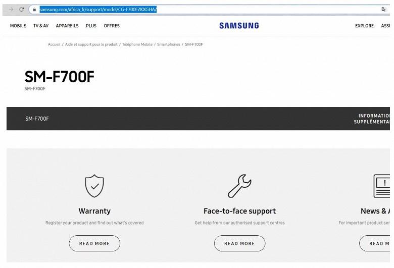 Samsung Galaxy Fold 2 засветился на официальном сайте