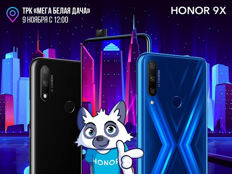 Стартовали продажи российского Honor 9X с тройной камерой или NFC на выбор