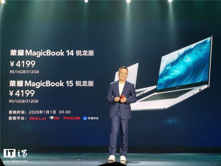 Ноутбуки Honor MagicBook 14 и MagicBook 15 на базе APU Ryzen получили 16 ГБ оперативной памяти