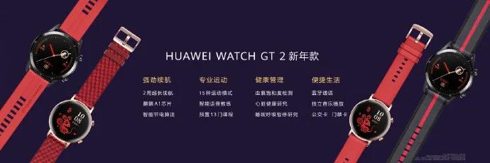 Новогодняя версия Huawei Watch GT 2 и красные Freebuds 3 порадуют желающих выделиться из толпы