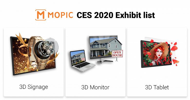 Mopic представит на CES 2020 3D-монитор 4К и пленку, превращающую экран планшета в 3D-экран
