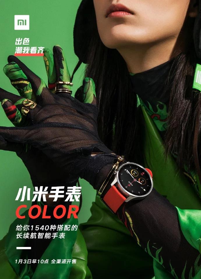 Представлены новые умные часы Xiaomi Watch Color