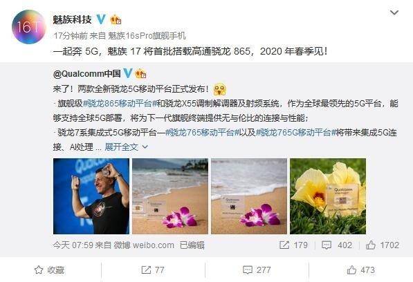 Официально: Meizu 17 построен на платформе Snapdragon 865 и оснащен модемом 5G