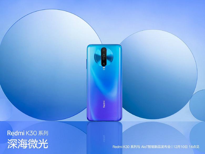 Xiaomi продемонстрировала впечатляющую макросъёмку на Redmi K30 за несколько дней до анонса