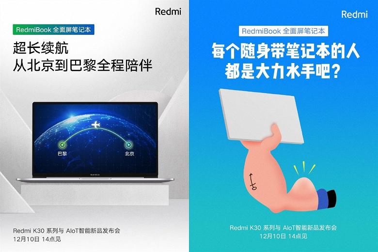 Новый ноутбук Redmi окажется легким, и при этом не разочарует своей автономностью