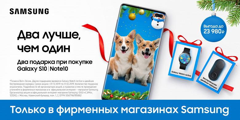 В России покупатели Samsung Galaxy S10 и Galaxy Note10 получают Galaxy Watch Active и двойную беспроводную зарядку