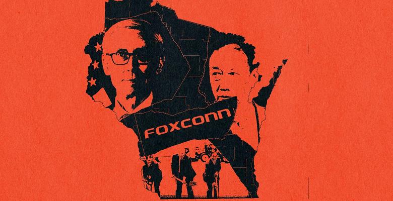 В США понятия не имеют, что Foxconn строит на их территории последние полтора года