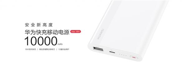 10 000 мА·ч и мощность 18 Вт: у Huawei появился новый мобильный аккумулятор