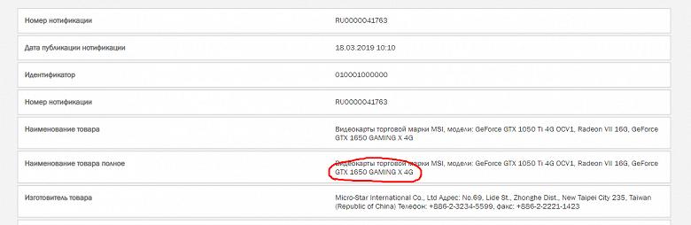 Теперь точно: следующая видеокарта Nvidia будет называться GeForce GTX 1650 и получит 4 ГБ памяти