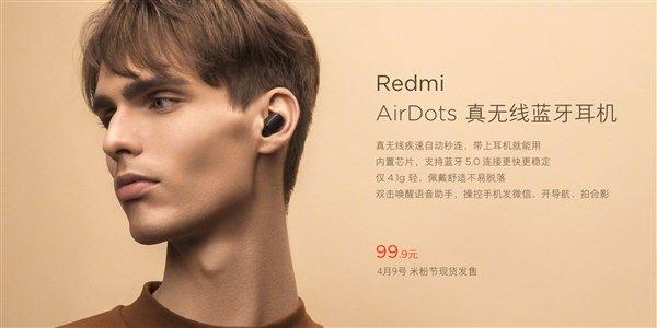 AirPods не поздоровится: представлены беспроводные наушники Redmi AirDots ценой всего $15