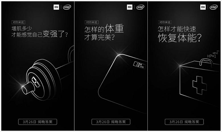 Сегодня Xiaomi представит не только ноутбук, но и другие продукты