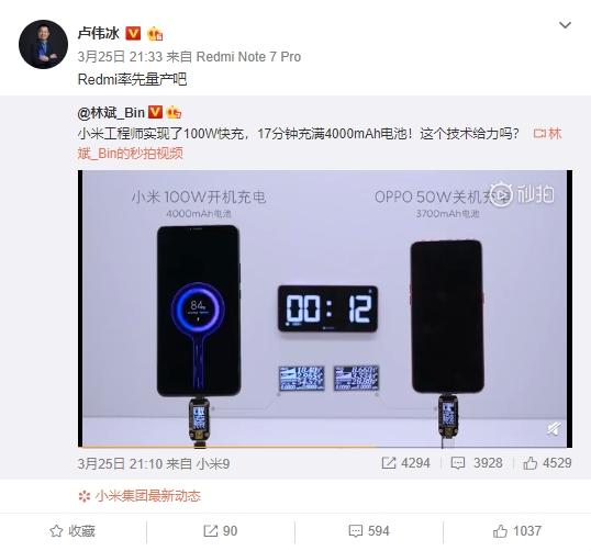 Redmi, а не Xiaomi первой предложит смартфон с поддержкой зарядки мощностью 100 Вт