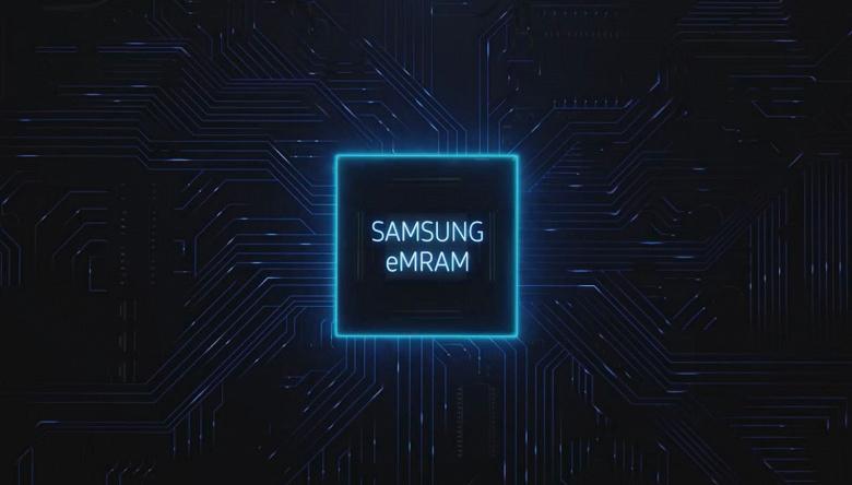 Преемник eFlash готов. Samsung Electronics начинает коммерческую поставку eMRAM