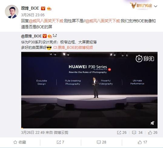 И все-таки не Samsung: в смартфоне Huawei P30 Pro используется экран BOE
