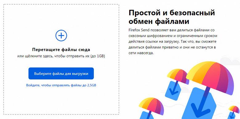 Теперь и файлообменник. Mozilla запустила бесплатный сервис Firefox Send