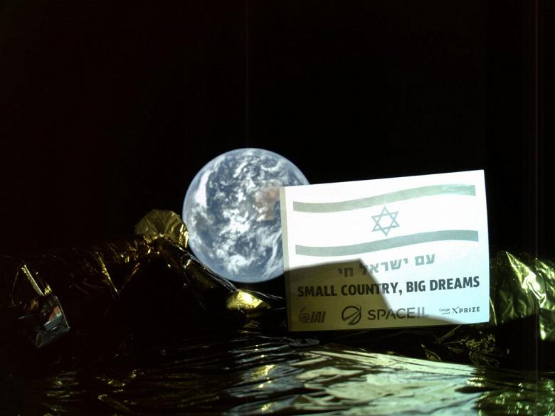 Селфи с Землёй: израильский космический аппарат, направляющийся к Луне, сделал красивый снимок нашей планеты