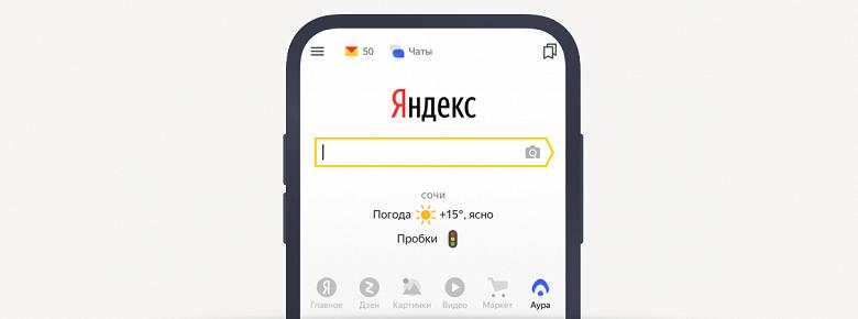 «Аура» — новый вариант социальной сети в видении «Яндекса»