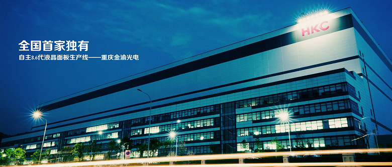 Введена в строй вторая фабрика HKC, выпускающая жидкокристаллические панели с использованием подложек 8.6G