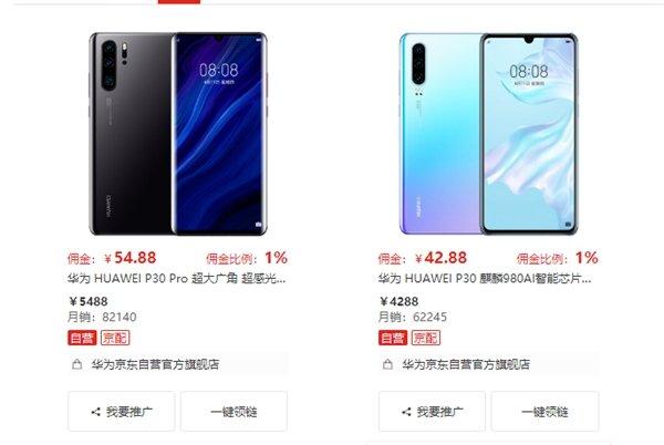 Huawei продает в Китае по 100 000 флагманов P30 и P30 Pro в день, причем старшая модель расходится лучше