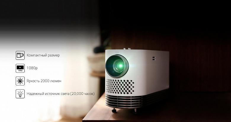 В России выходят лазерные проекторы LG HF85LSR и LG HF80LSR