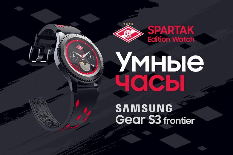 Samsung представила «футбольную» версию Samsung Gear S3 frontier для поклонников «Спартака»