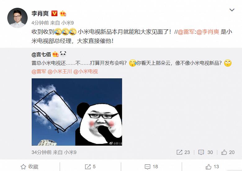 Xiaomi готовит новый телевизор, предположительно - недорогую 32-дюймовую модель c экраном Full HD