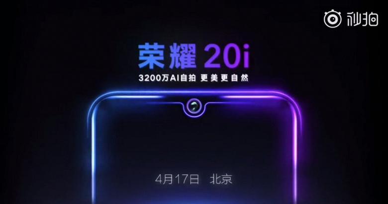 Бюджетный смартфон Honor 20i с 32-мегапиксельной фронтальной камерой представят 17 апреля