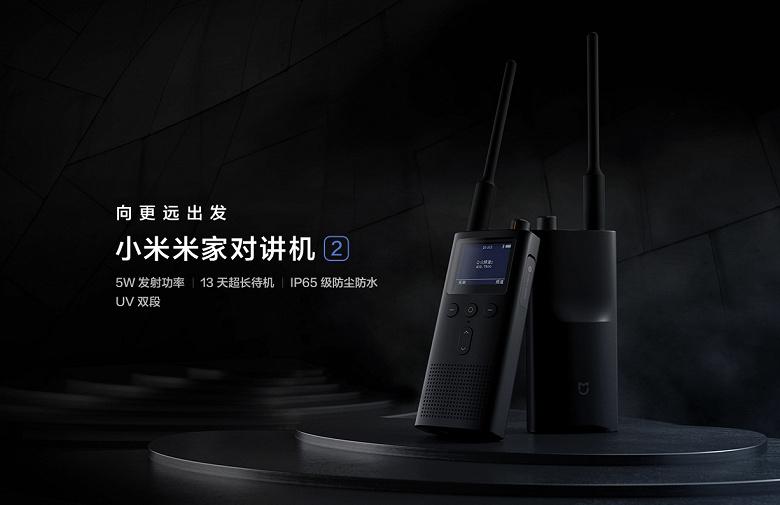 ЖК-дисплей, 15 часов разговоров и защита IP65. Представлена рация Xiaomi Mijia Walkie Talkie 2