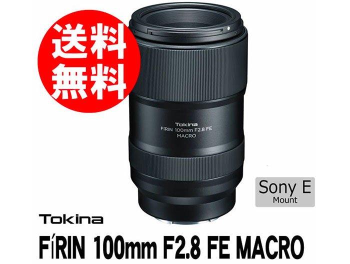 Объектив Tokina FiRIN 100mm F2.8 FE AF Macro будет представлен на следующей неделе